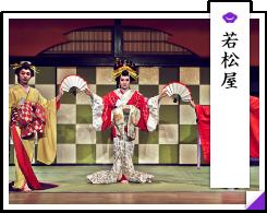 文化劇場 若松屋